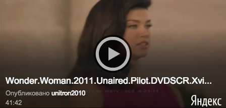 Wonder Woman 2011 pilot (unaired)